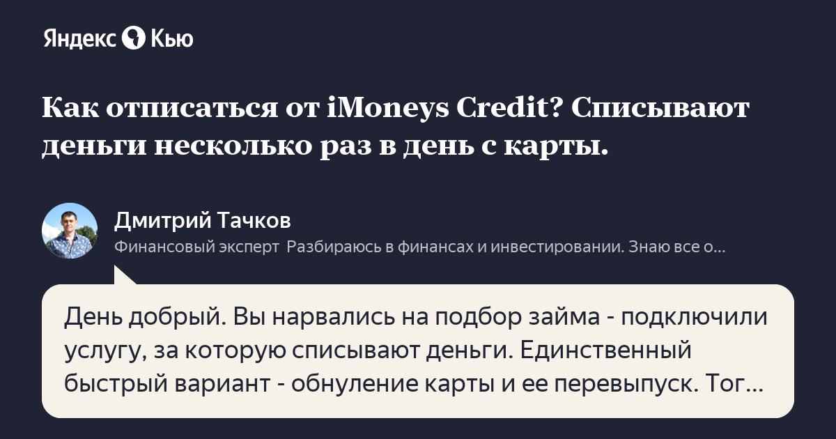 займы списывают деньги с карты как отключить