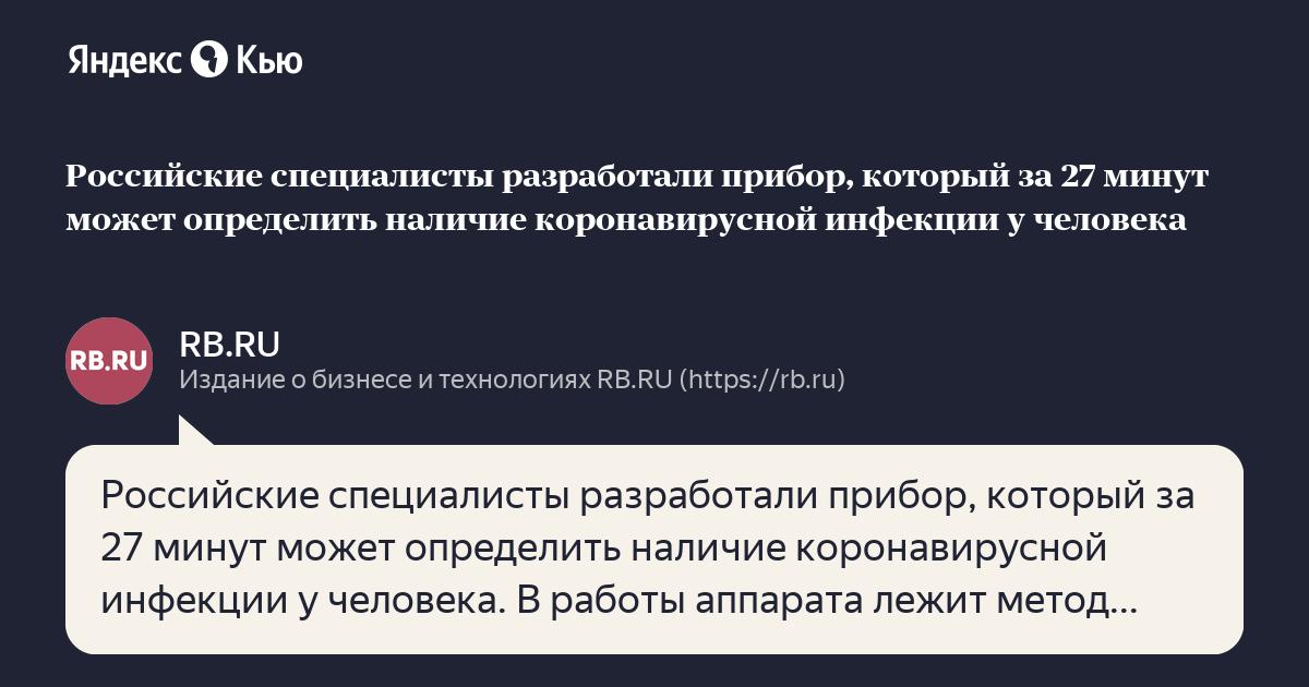 «Российские специалисты разработали прибор, который за 27