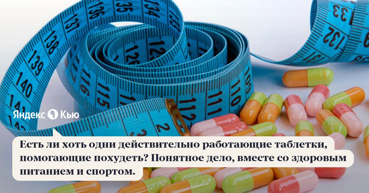 таблетки есть похудеть