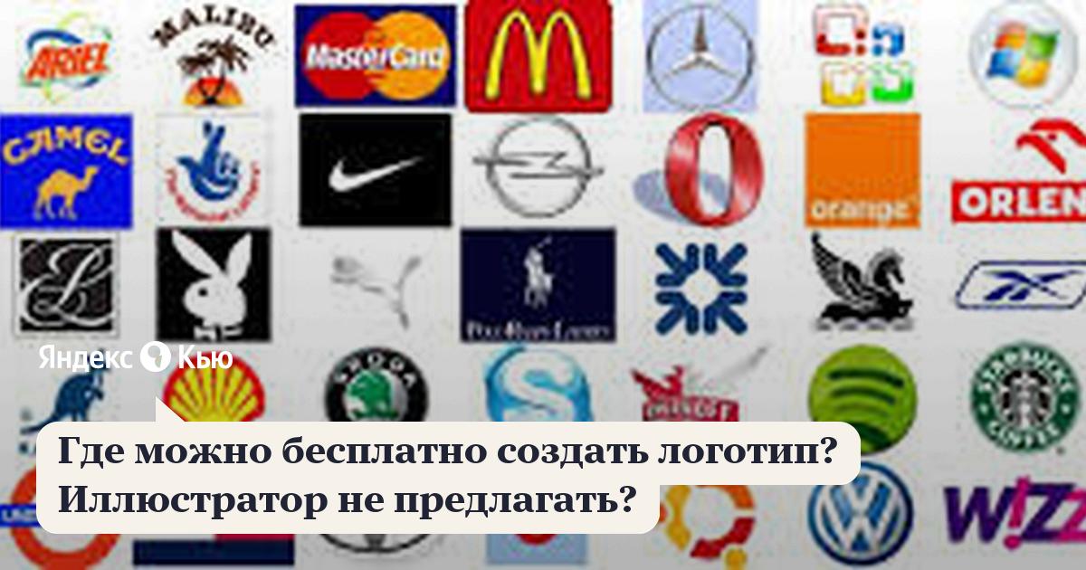 Сайты где можно сделать логотип дорвеи на сайты Находка