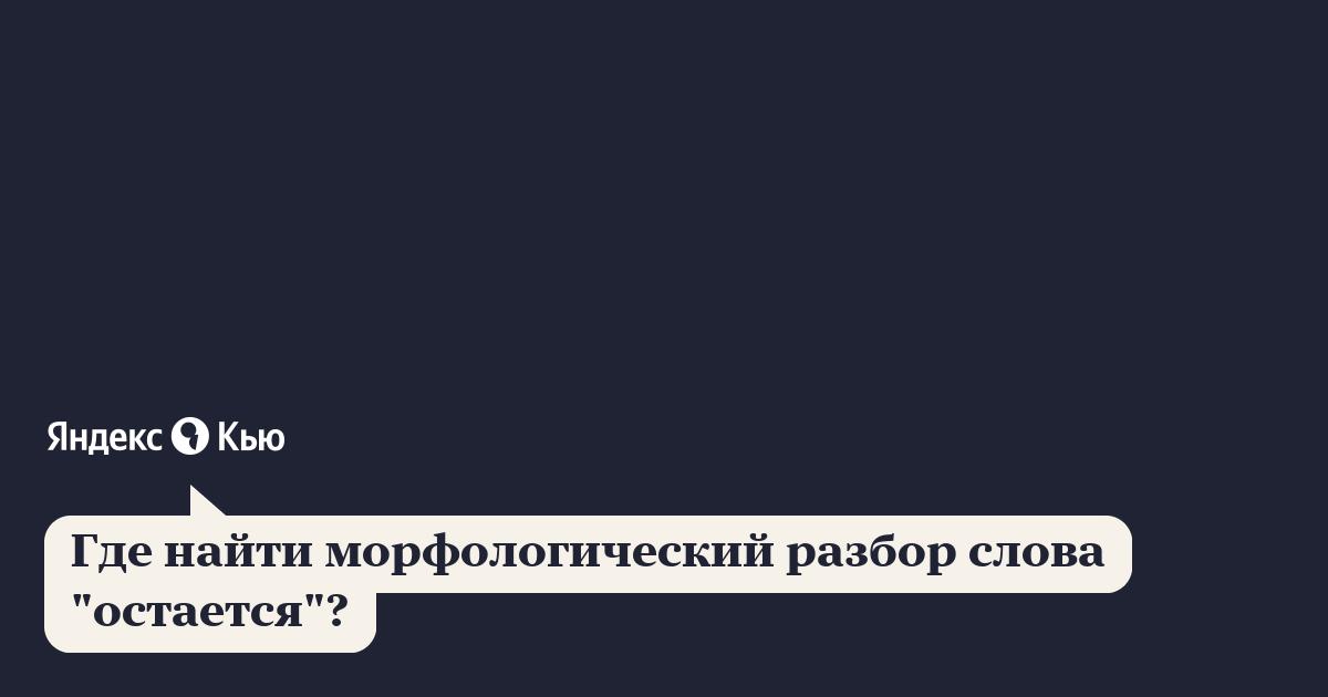 морфологический разбор слова интересный 3 класссколько должна быть зарплата чтобы взять кредит 500 тысяч рублей