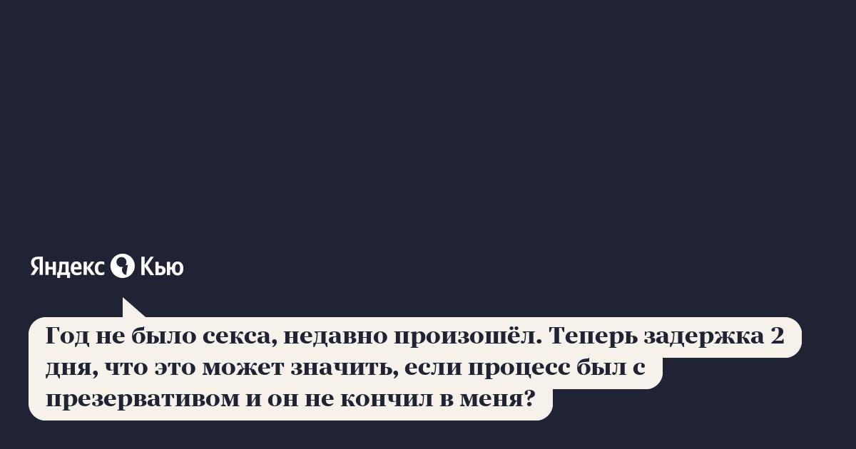 У Кристины Год Не Было Секса