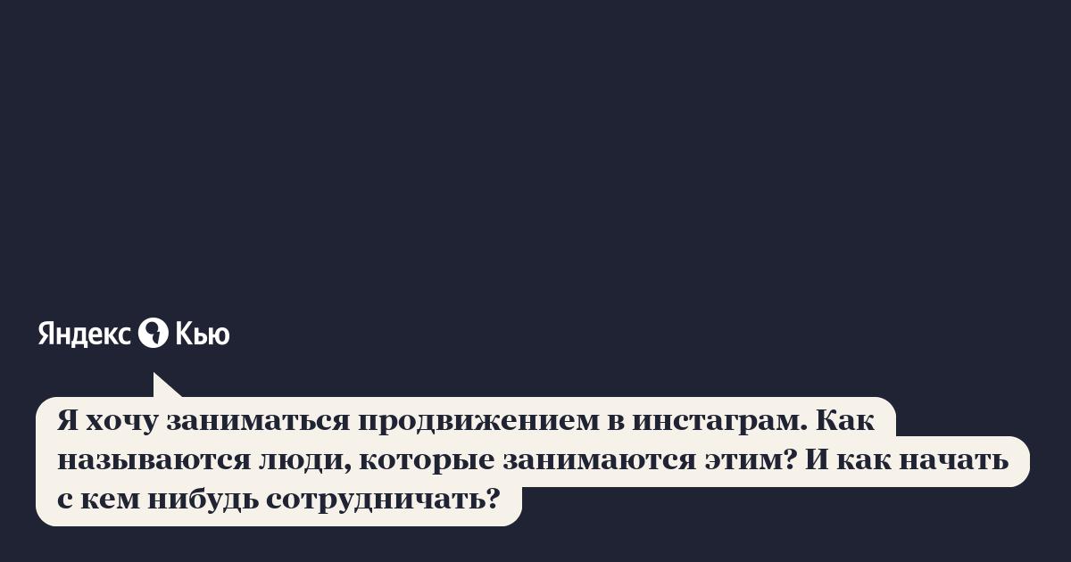 инстаграм чаты