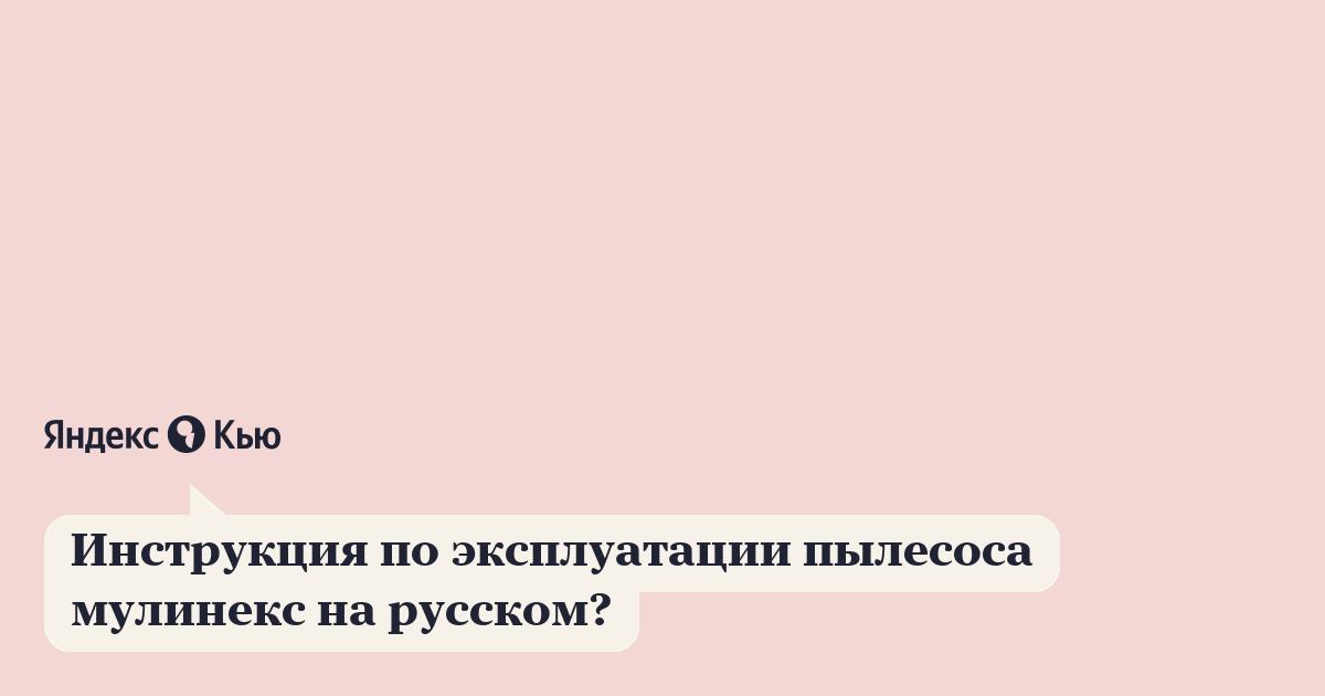 Пылесос дайсон инструкция на русском dyson стоит ли своих денег
