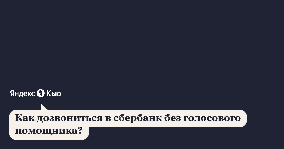 сбербанк россии официальный сайт телефон горячей линии бесплатный