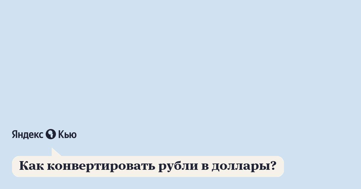 конвертировать рубли в доллары на бинанс