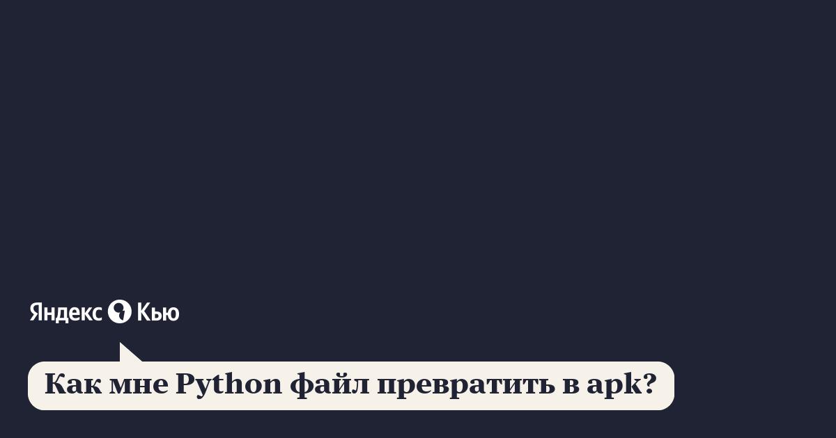 apk файл яндекс