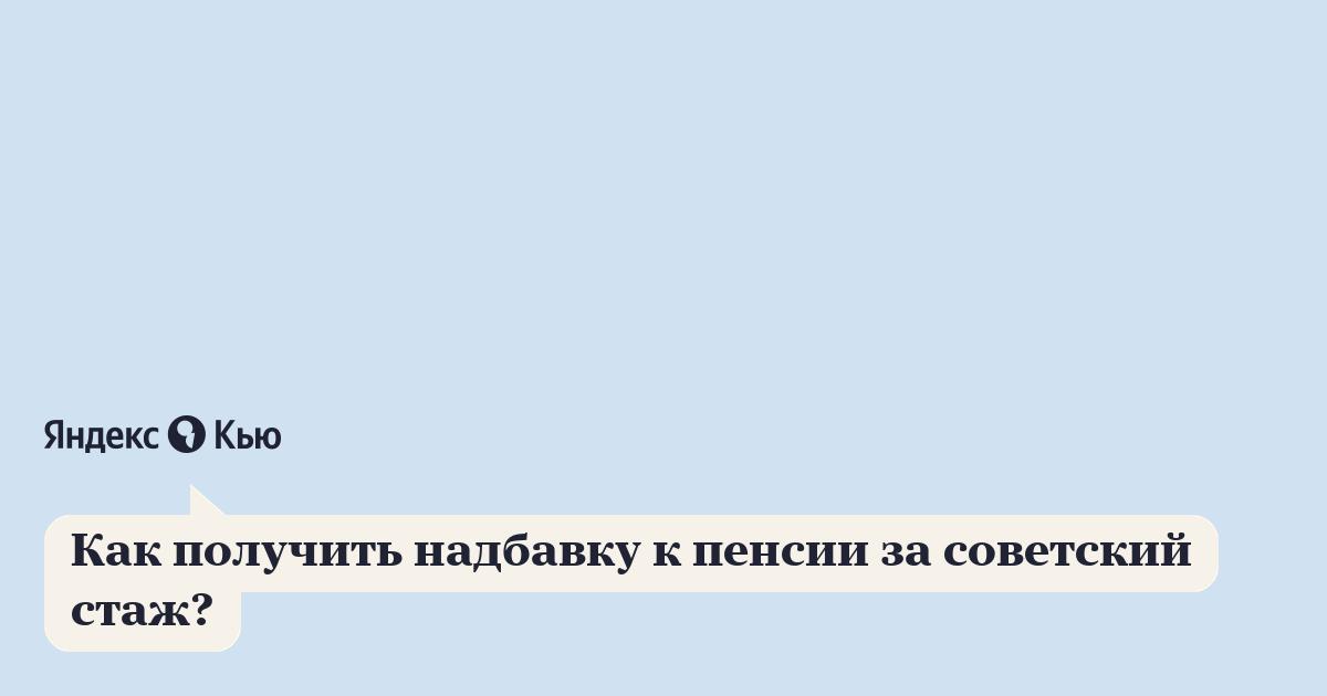 Как получить советскую надбавку к пенсии расчет количества пенсионных баллов в зависимости от зарплаты
