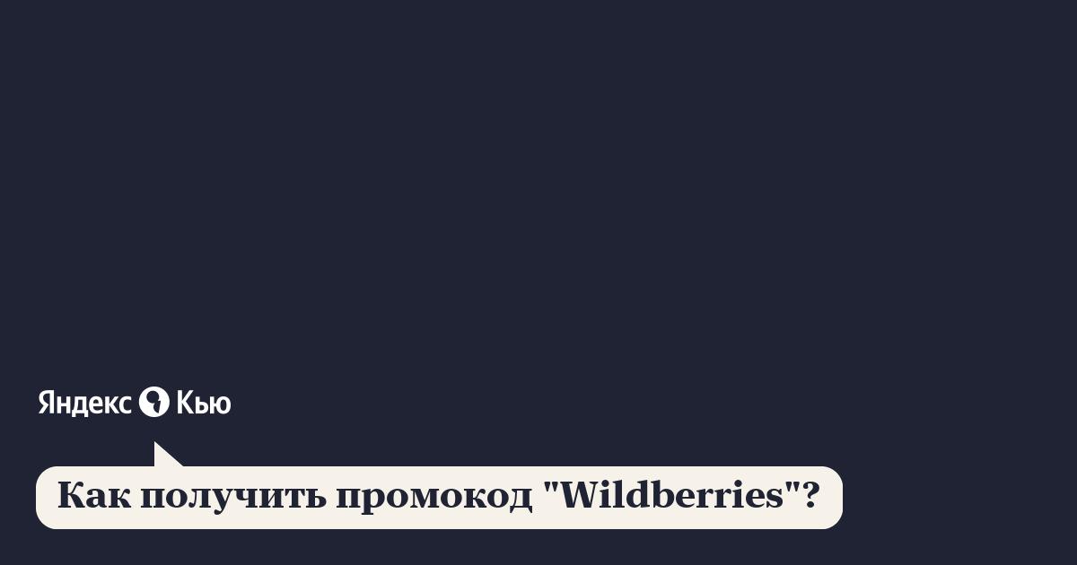 "«Как получить промокод ""Wildberries""?» – Яндекс.Знатоки"