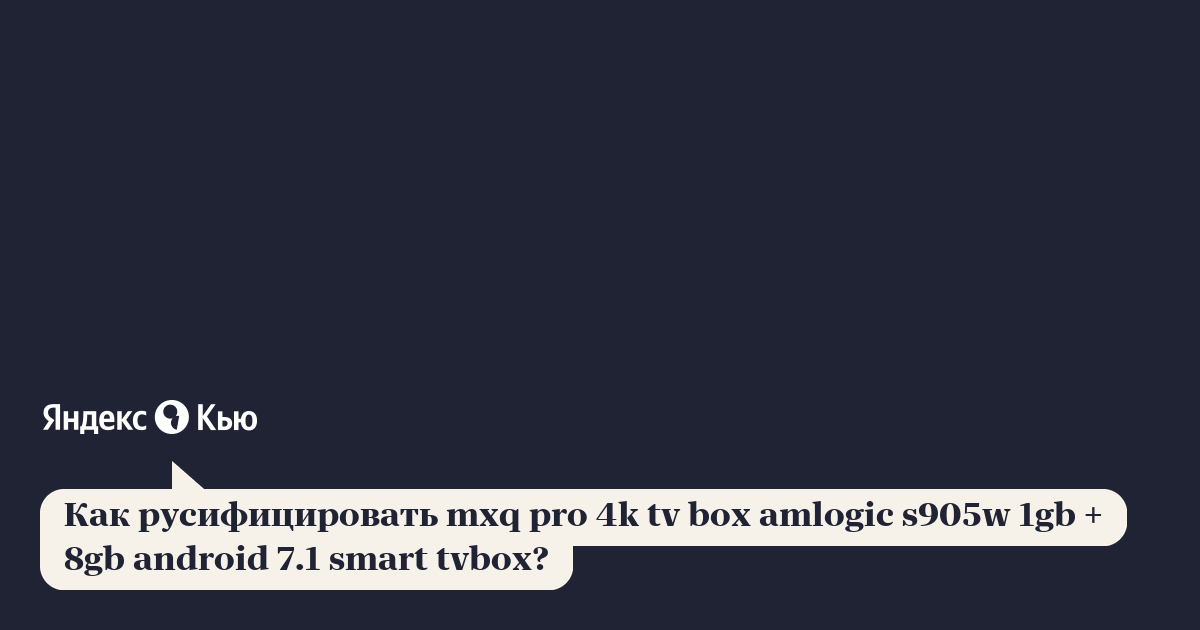 «Как русифицировать mxq pro 4k <b>tv box</b> amlogic s905w 1gb + 8gb ...