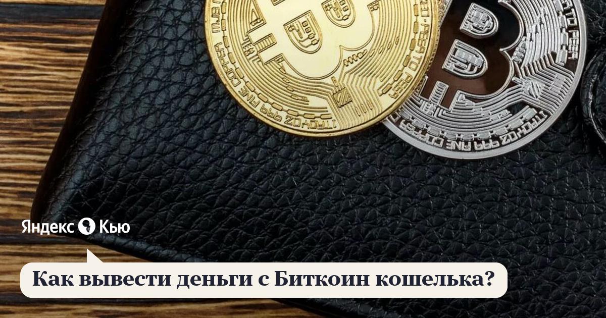 как продать биткоин с кошелька