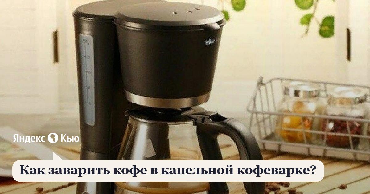 моя мама насыпала молотый кофе