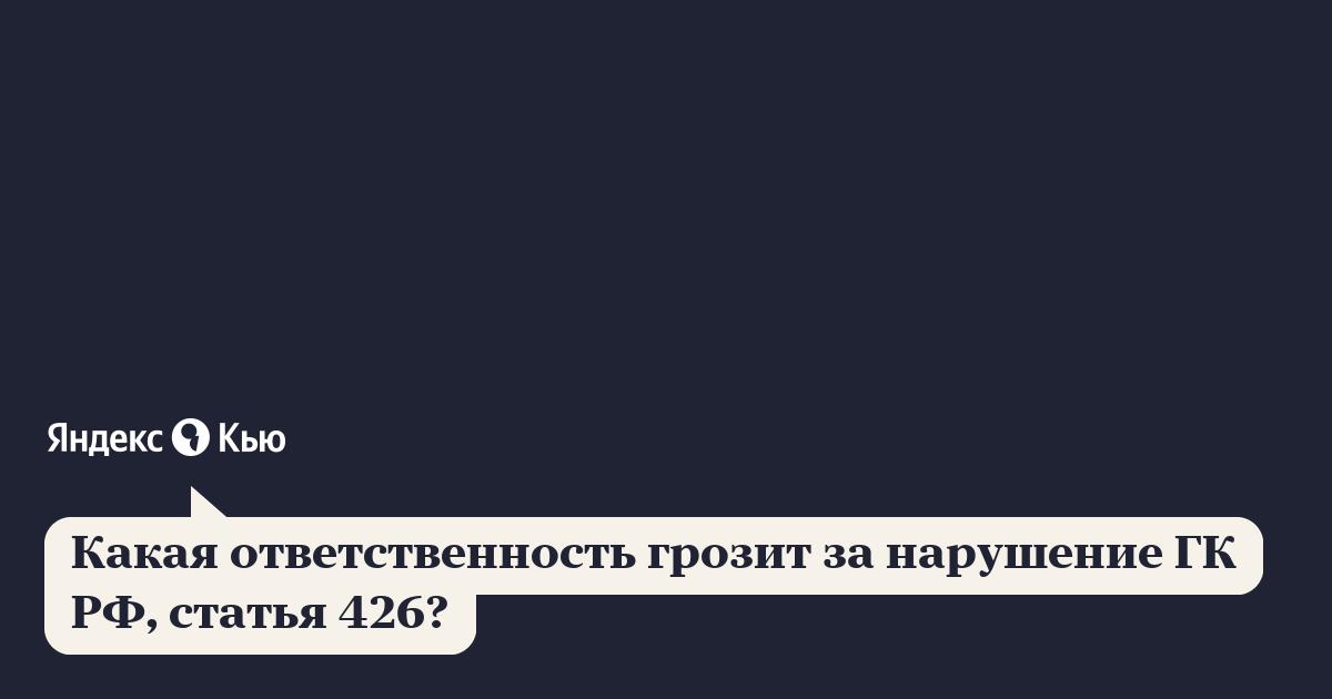 Статья 426. ГК РФ Публичный договор | ГАРАНТ