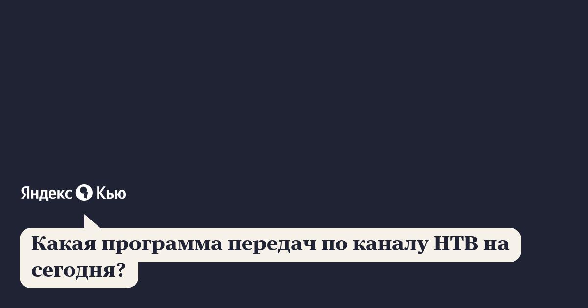 Ntv.Ru Programm