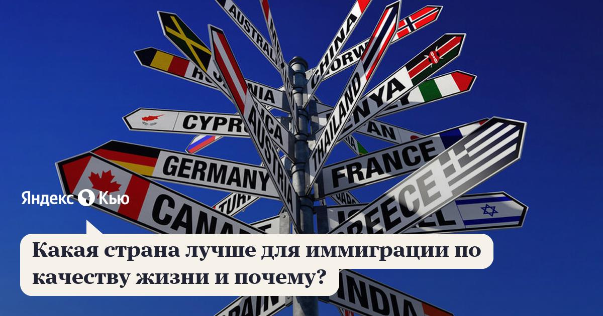 13 стран мира, идеальных для эмиграции