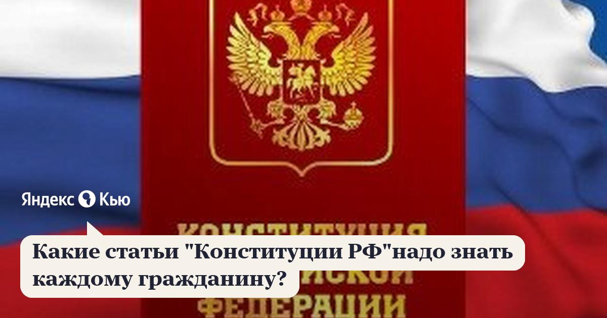 Ст. 20 Конституции РФ с Комментариями. Последняя редакция ...