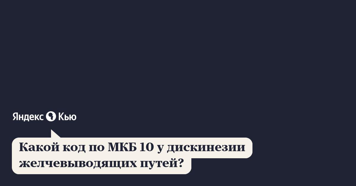 МКБ 10 - Ревматические болезни митрального клапана (I05)