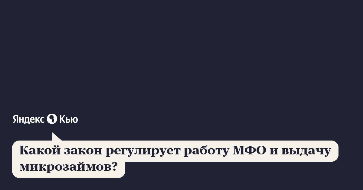 списание долгов микрозаймов
