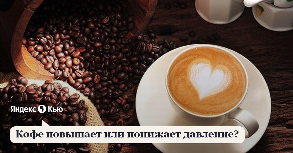сколько выпить кофе чтобы поднять давление