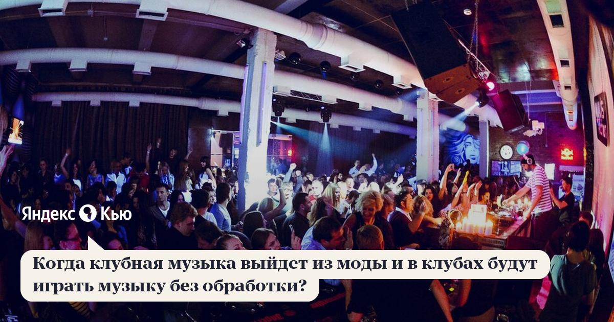 Музыка из клубах москвы теннис клуб в москве