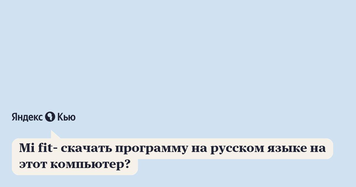 скачать программу клинер на русском языке