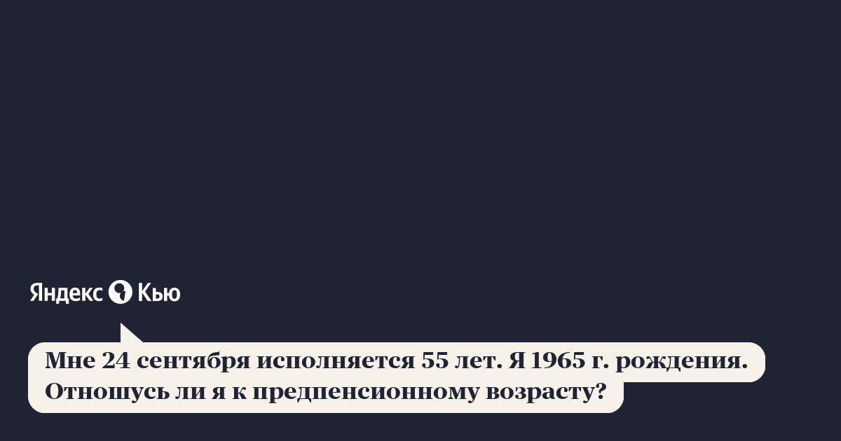 Женщина 1965 года рождения предпенсионный возраст термин прожиточный минимум потребительская корзина