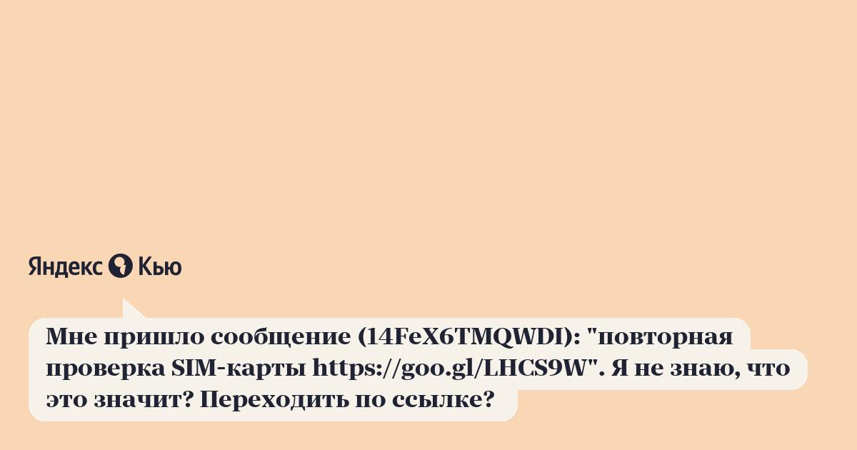 «Мне пришло сообщение (14FeX6TMQWDI): повторная проверка