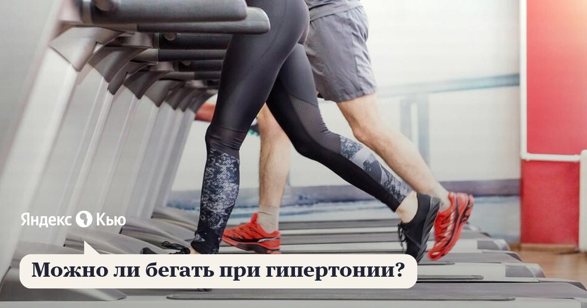 можно ли бегать при гипертонии