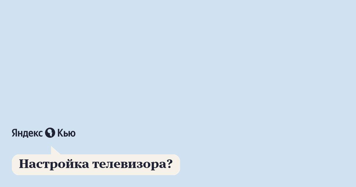 «Настройка телевизора?» – Яндекс.Кью