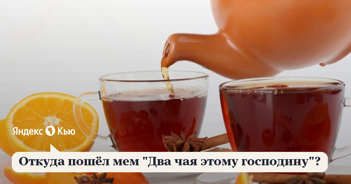 женить чай откуда пошло выражение