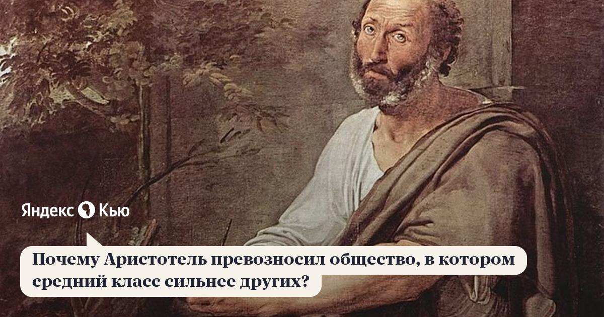 Аристотель Гетеросексуал