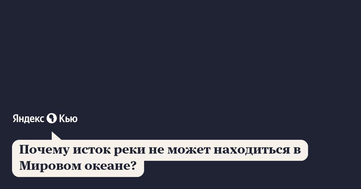 8f26b84d09fe Почему исток реки не может находиться в Мировом океане?» – Яндекс ...