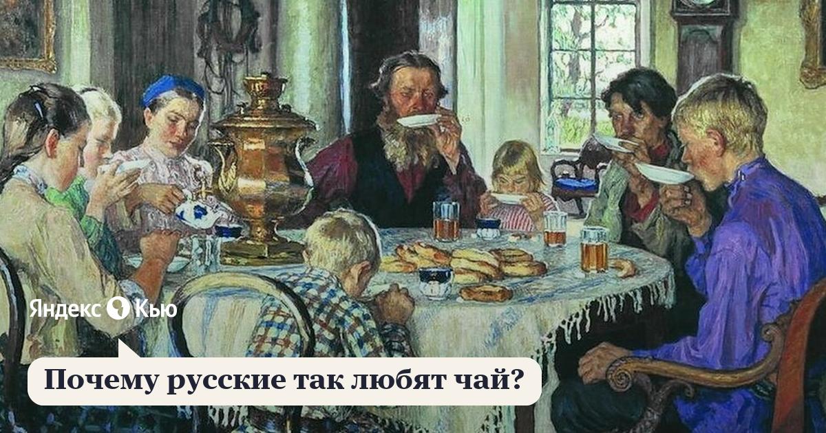 русские любят чай