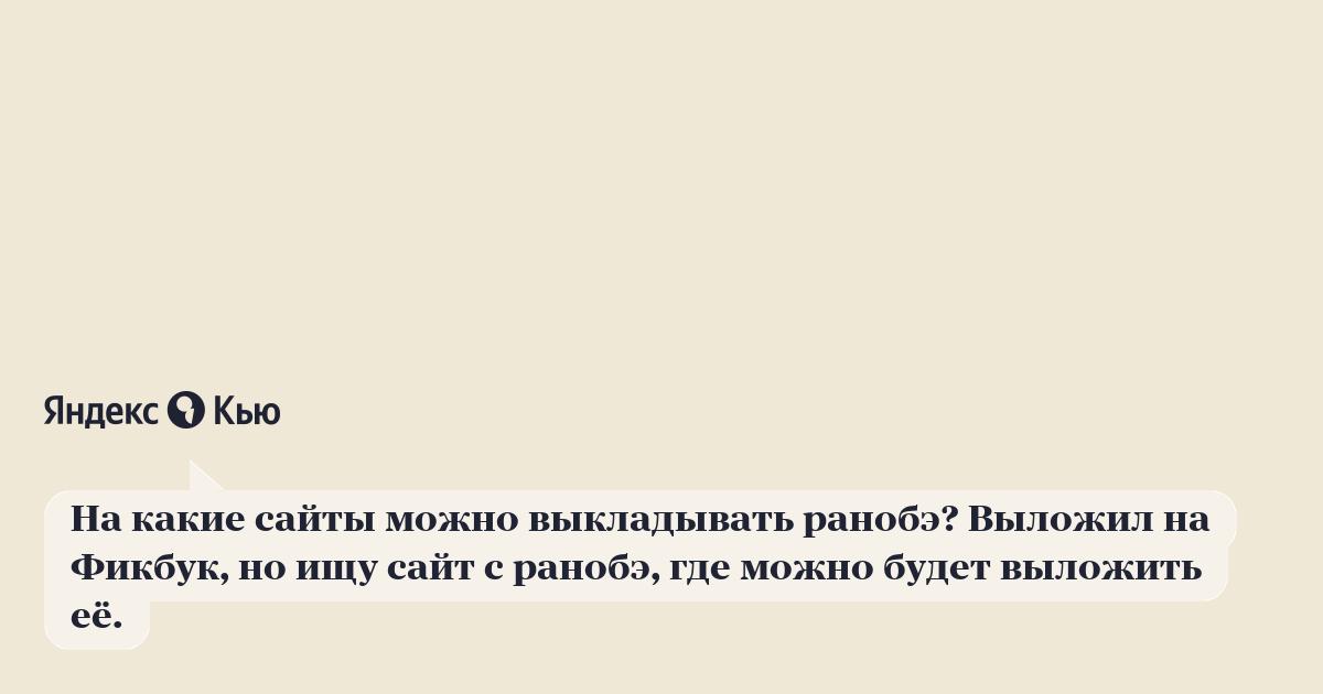 Сайты где можно выложить ссылку на качественные ссылки на сайт Бирск