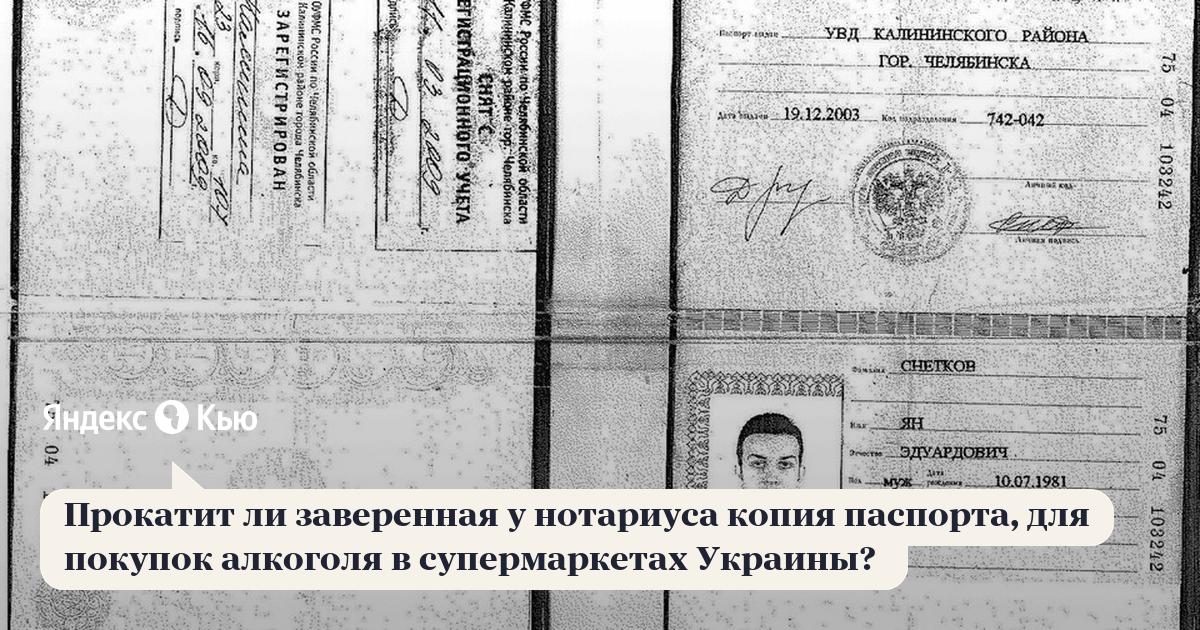 Купить сигареты по копии паспорта эл сигареты купить в нижнем новгороде