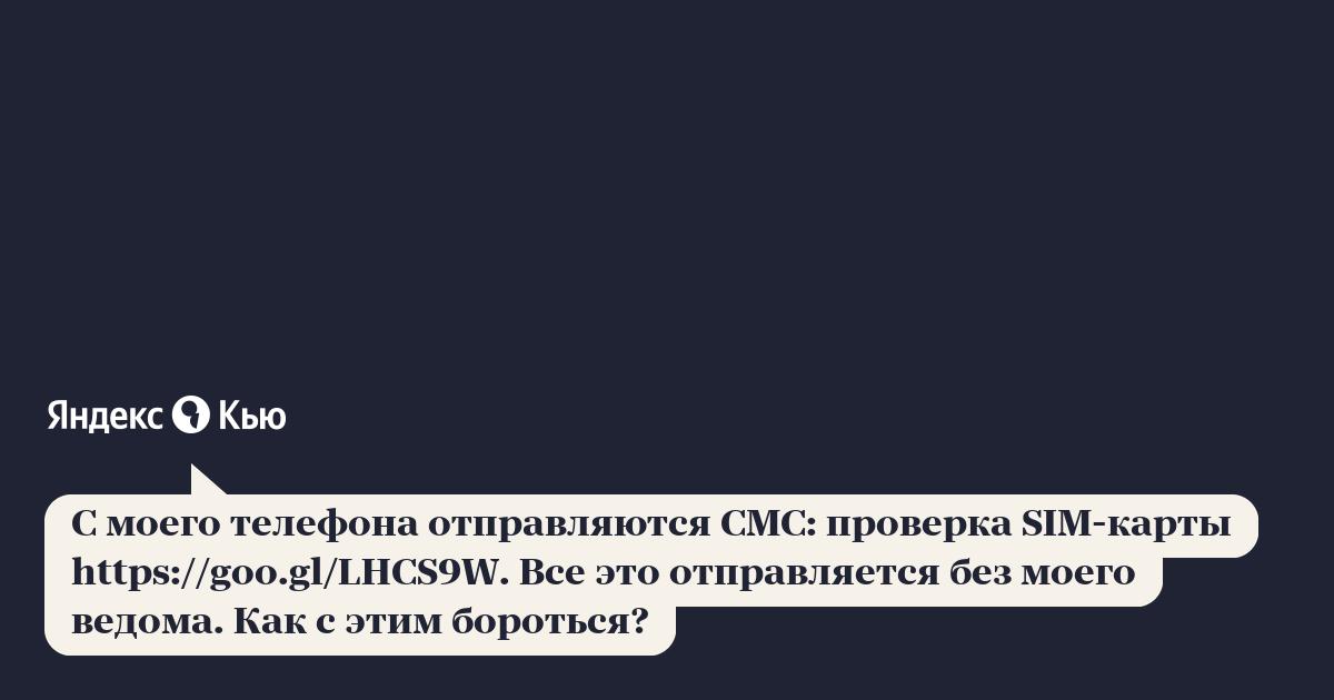 «С моего телефона отправляются СМС: проверка SIM-карты