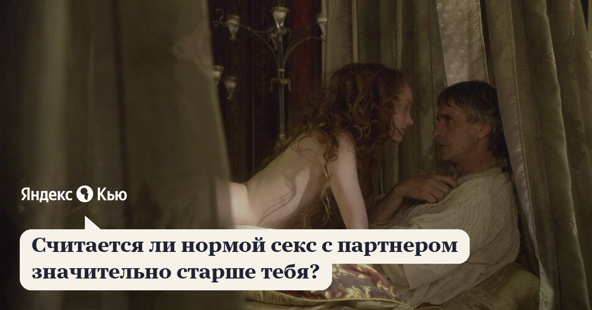 Порно С Партнером Старше Тебя