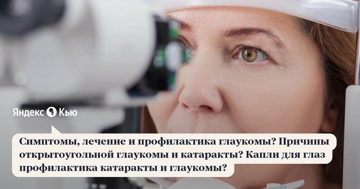 Орис - лечение глаукомы и внутриглазного давления ...