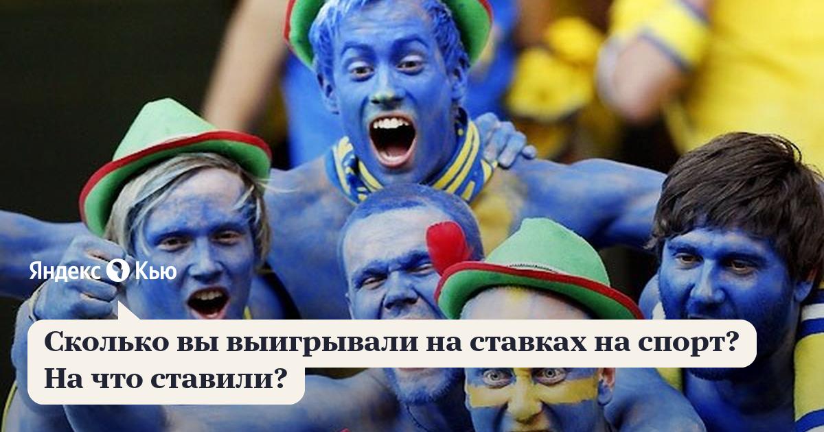 Все привет, друзья! С Вами Георгий Молотов и сегодня, постараюсь ответить на вопрос где и как лучше всего делать ставки на спорт, статья получилось очень информативная.