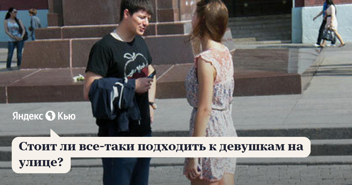 гей знакомства на улицах места