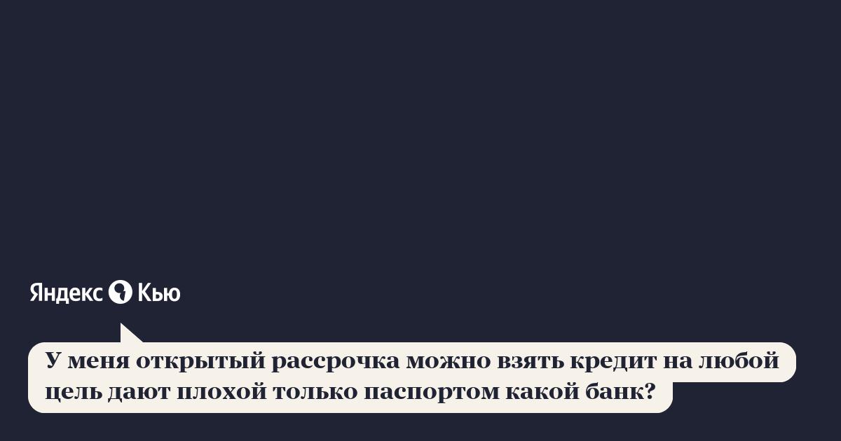взять кредит наличными в альфа банке москва