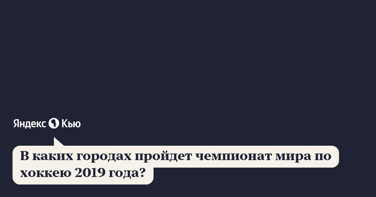 В каких городах чм 2019 [PUNIQRANDLINE-(au-dating-names.txt) 69