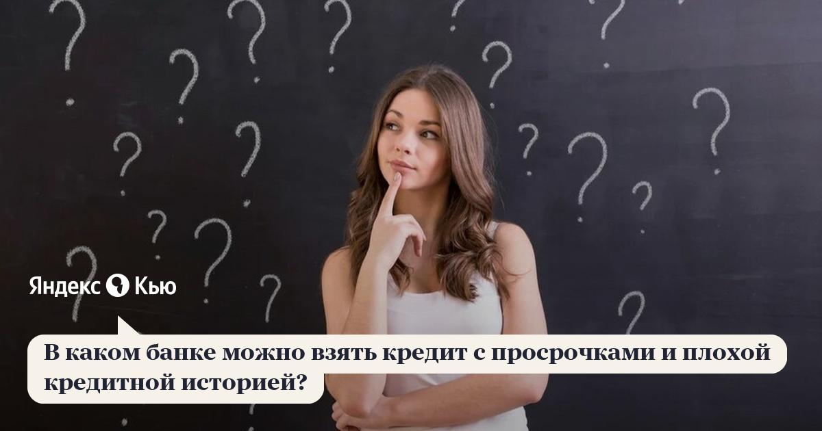 белгород взять кредит без справок