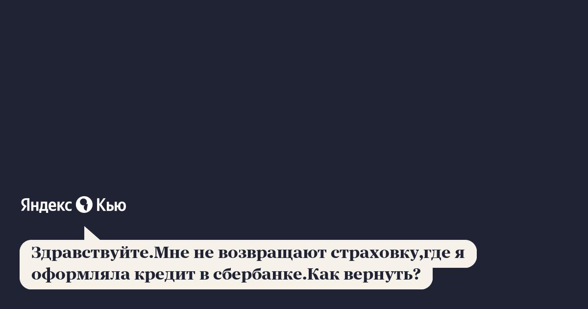 кредит 120 000 рублей