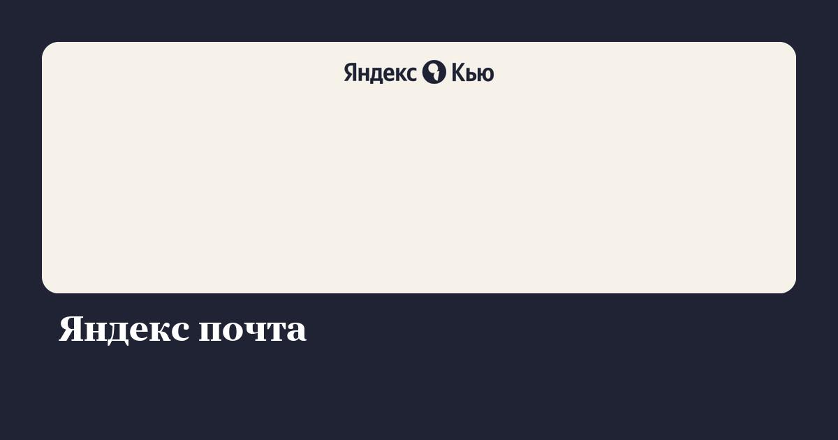 «Яндекс почта» - Яндекс.Знатоки