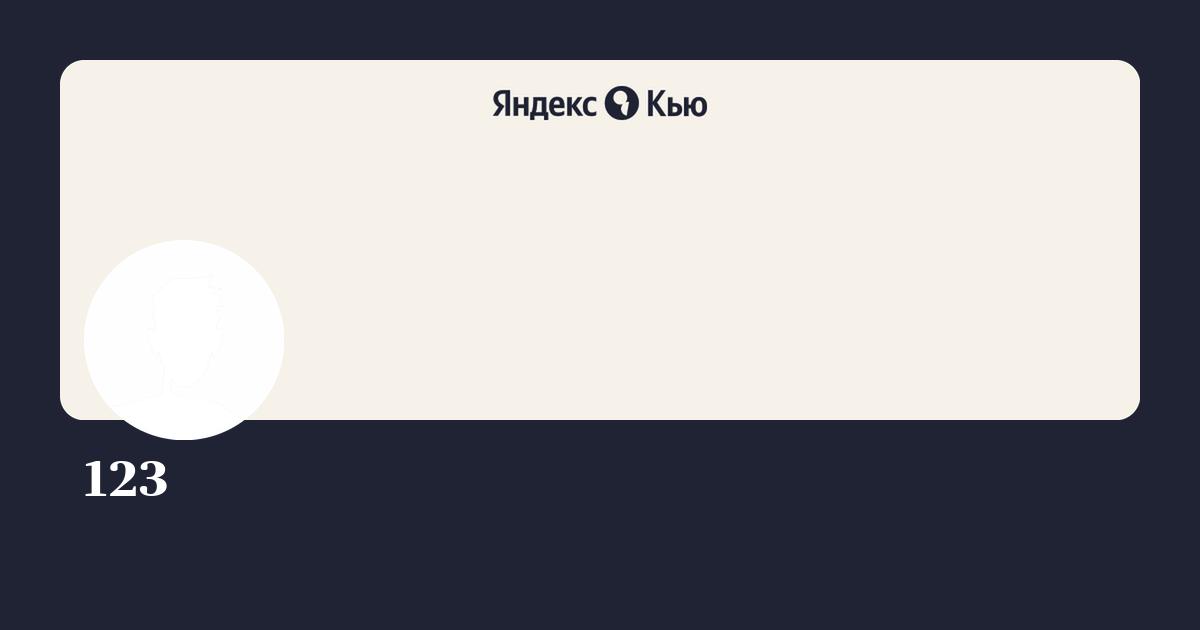Игорь Г. – Яндекс.Знатоки