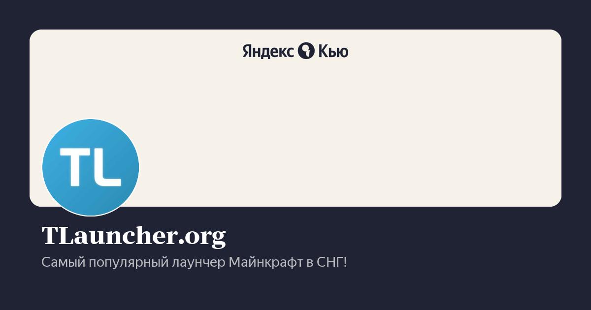 Бонусный код для сайта tlauncher