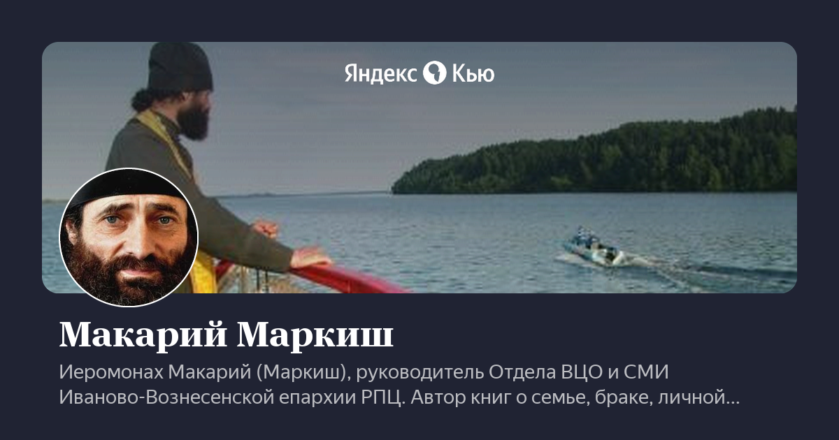 Иеромонах Макарий – Яндекс.Кью