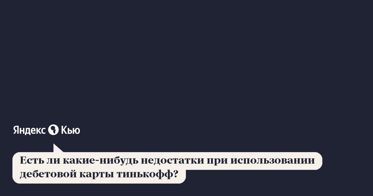 недостатки яндекс карты кредитные займы предпринимателей ростовской области 2020