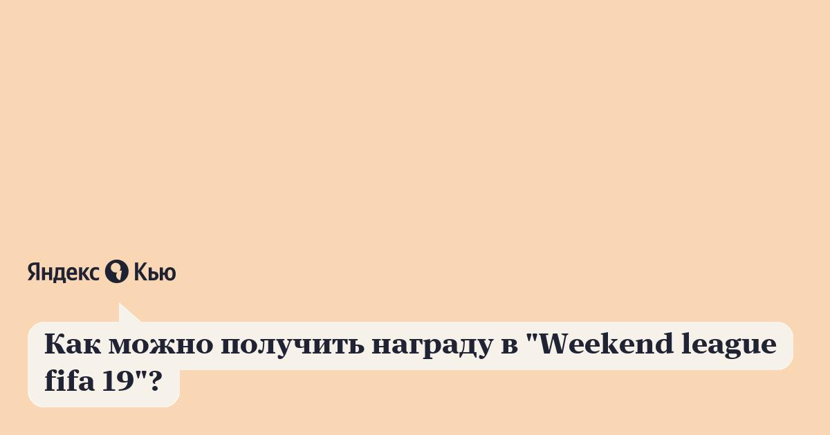 Weekend league fifa 19